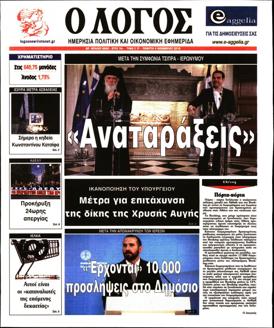 Πρωτοσέλιδο Εφημερίδας - Ο ΛΟΓΟΣ - 2018-11-08