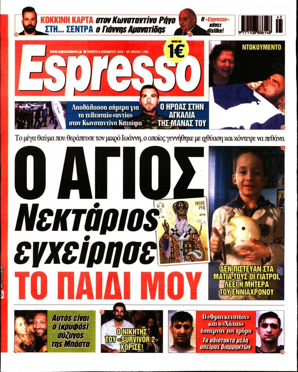 Πρωτοσέλιδο Εφημερίδας - ESPRESSO - 2018-11-08