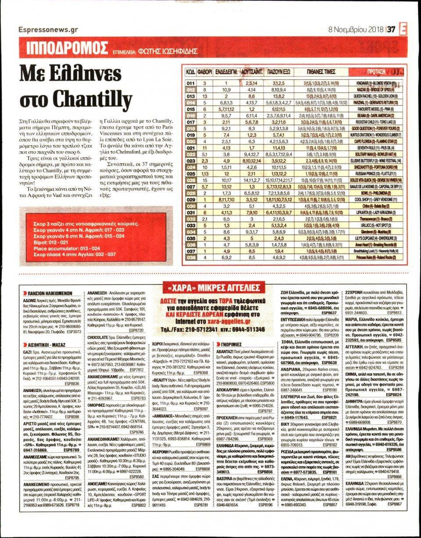 Οπισθόφυλλο Εφημερίδας - ESPRESSO - 2018-11-08