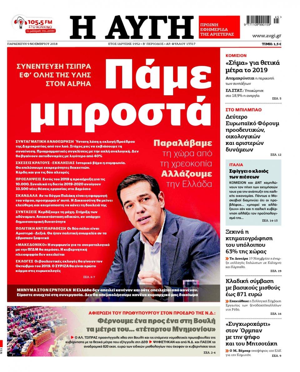 Πρωτοσέλιδο Εφημερίδας - ΑΥΓΗ - 2018-11-09