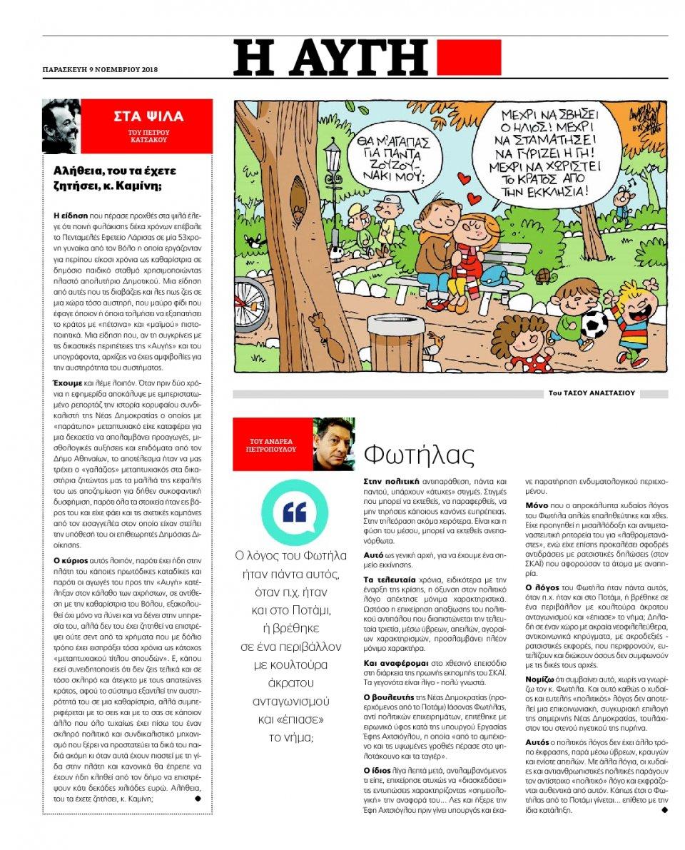 Οπισθόφυλλο Εφημερίδας - ΑΥΓΗ - 2018-11-09