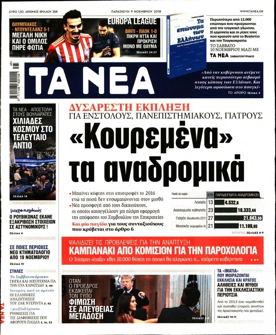 Πρωτοσέλιδο Εφημερίδας - ΤΑ ΝΕΑ - 2018-11-09