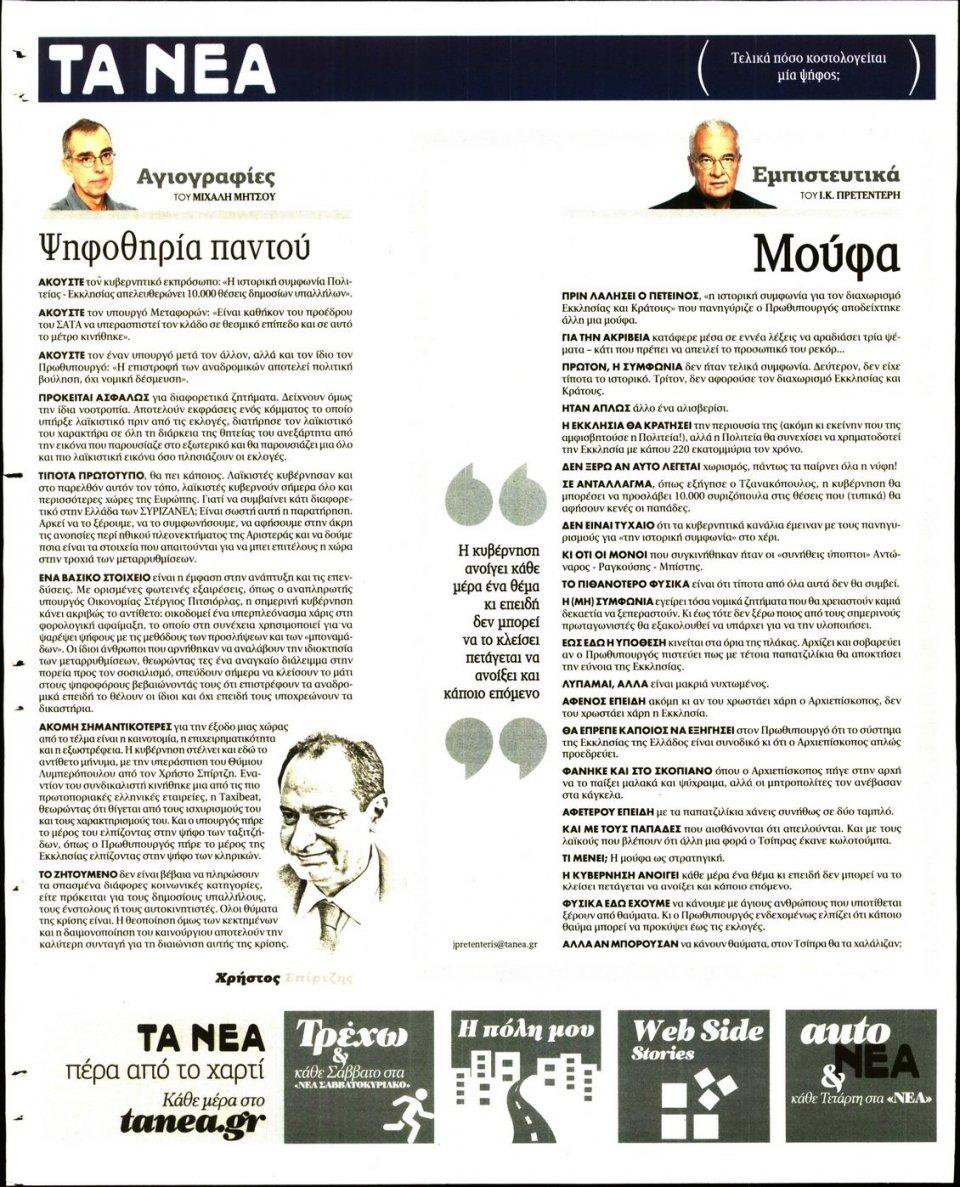 Οπισθόφυλλο Εφημερίδας - ΤΑ ΝΕΑ - 2018-11-09