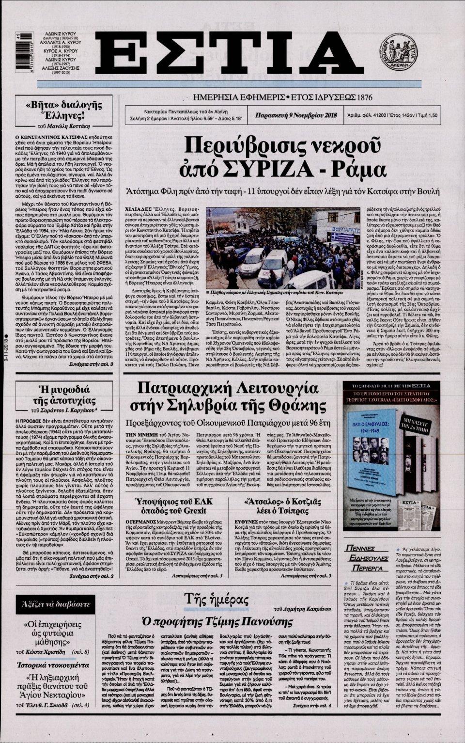 Πρωτοσέλιδο Εφημερίδας - ΕΣΤΙΑ - 2018-11-09