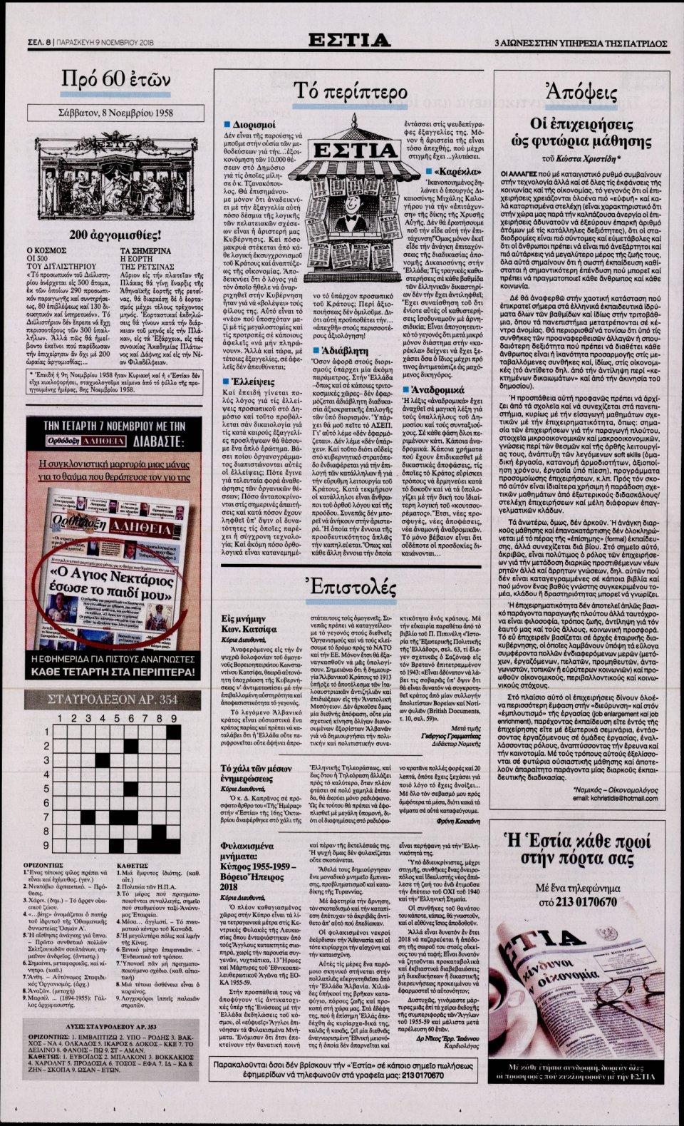 Οπισθόφυλλο Εφημερίδας - ΕΣΤΙΑ - 2018-11-09