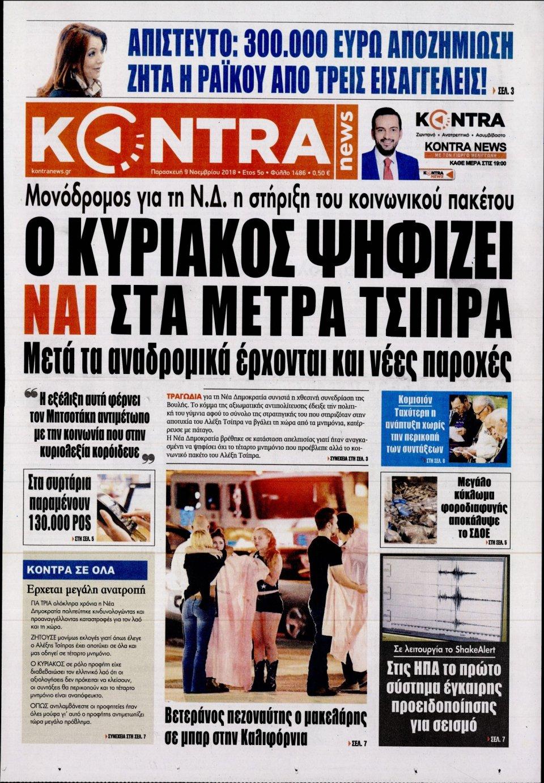 Πρωτοσέλιδο Εφημερίδας - KONTRA NEWS - 2018-11-09