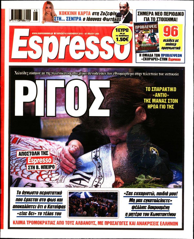 Πρωτοσέλιδο Εφημερίδας - ESPRESSO - 2018-11-09