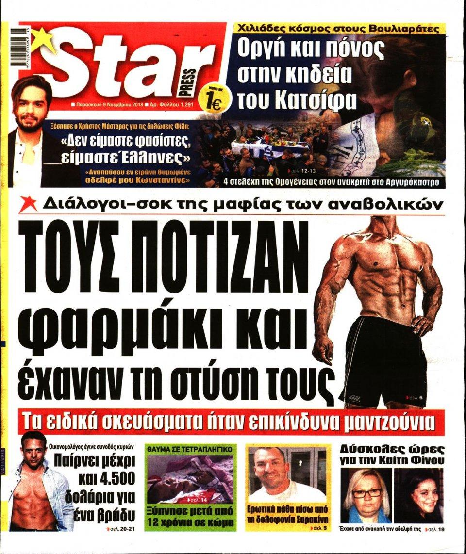 Πρωτοσέλιδο Εφημερίδας - STAR PRESS   - 2018-11-09
