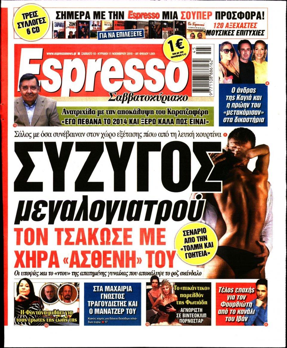 Πρωτοσέλιδο Εφημερίδας - ESPRESSO - 2018-11-10