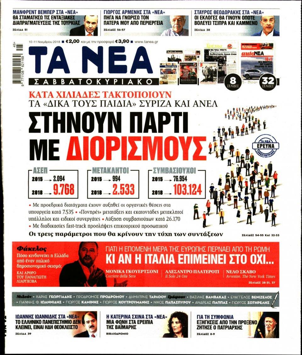 Πρωτοσέλιδο Εφημερίδας - ΤΑ ΝΕΑ - 2018-11-10