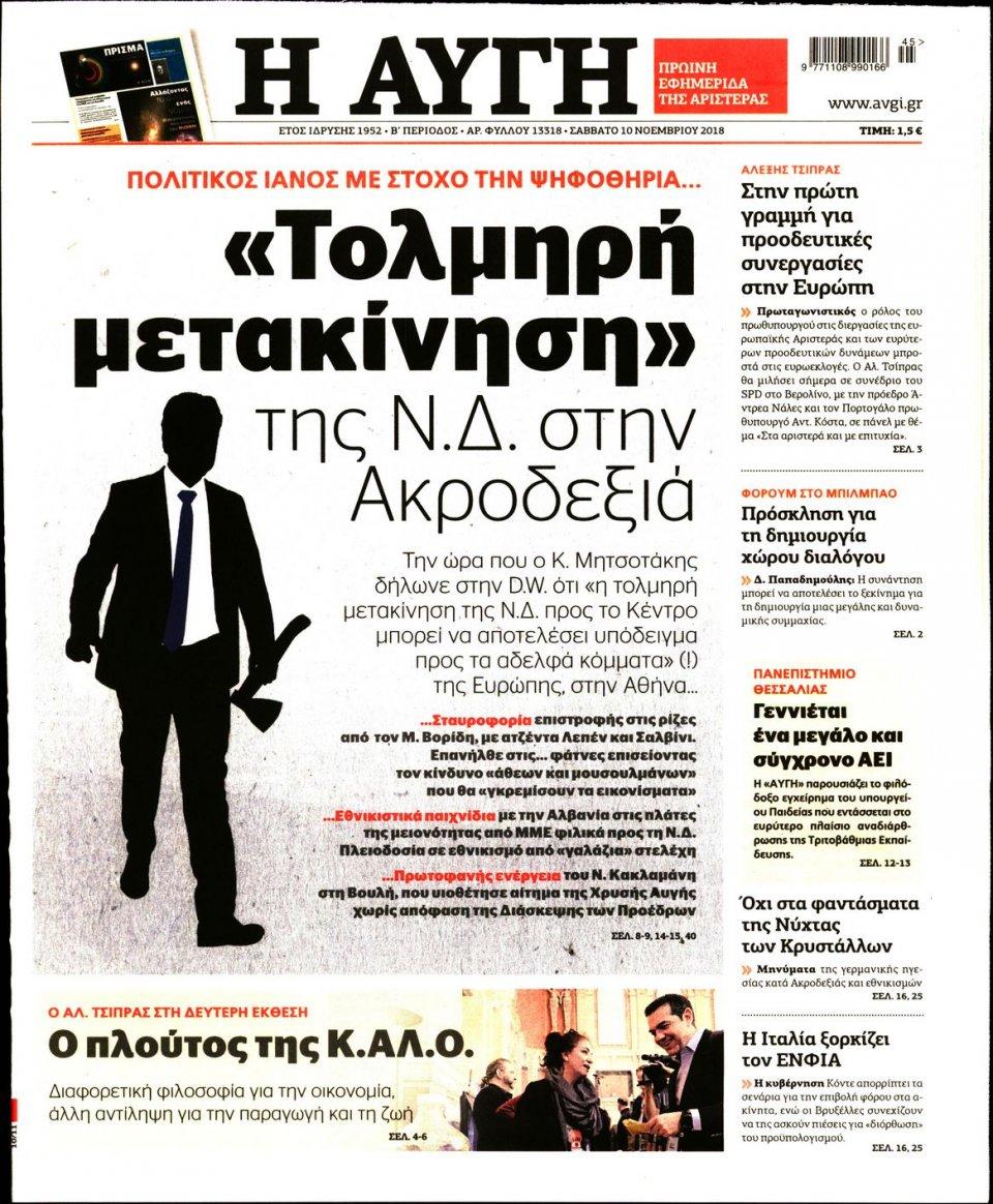 Πρωτοσέλιδο Εφημερίδας - ΑΥΓΗ - 2018-11-10