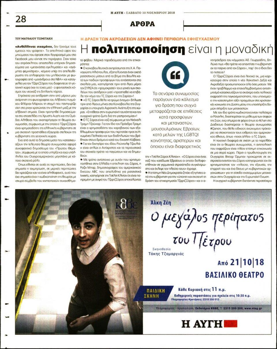 Οπισθόφυλλο Εφημερίδας - ΑΥΓΗ - 2018-11-10
