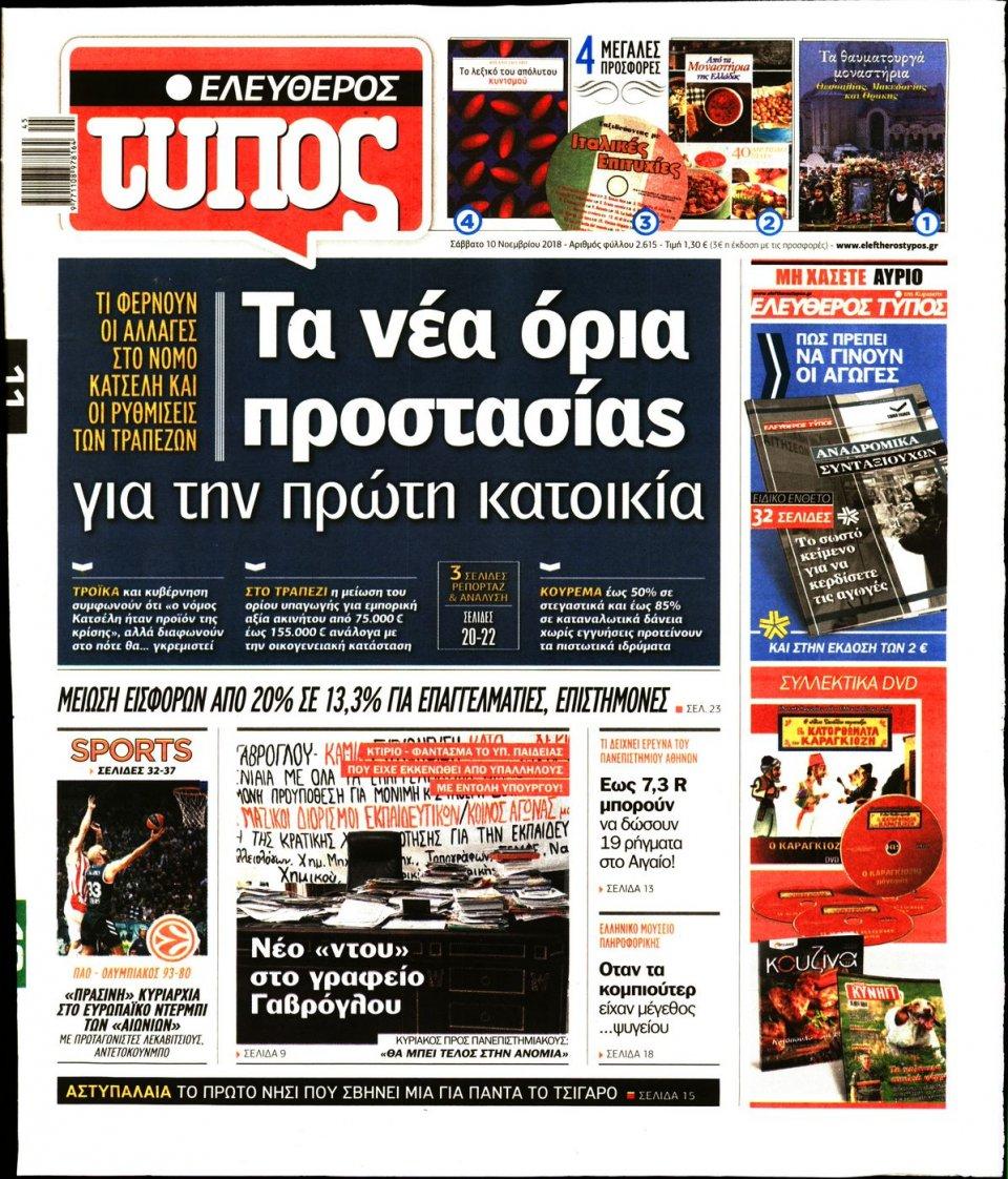 Πρωτοσέλιδο Εφημερίδας - ΕΛΕΥΘΕΡΟΣ ΤΥΠΟΣ - 2018-11-10