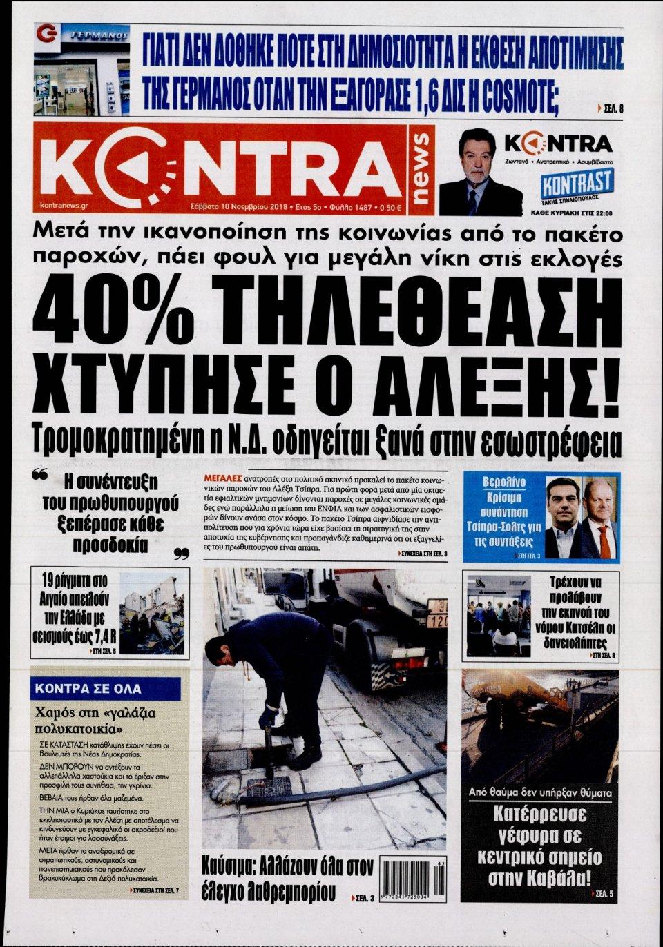 Πρωτοσέλιδο Εφημερίδας - KONTRA NEWS - 2018-11-10