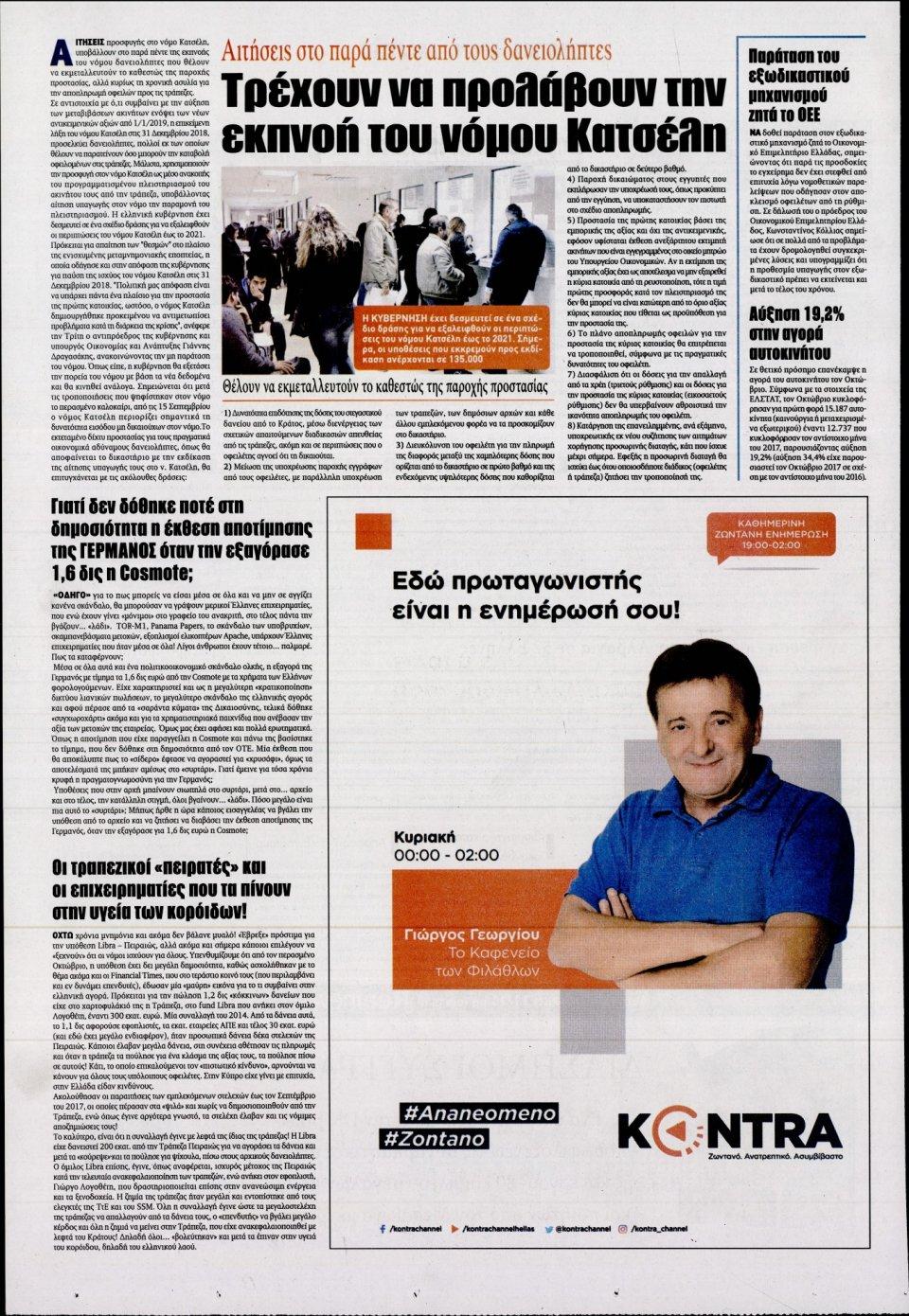 Οπισθόφυλλο Εφημερίδας - KONTRA NEWS - 2018-11-10
