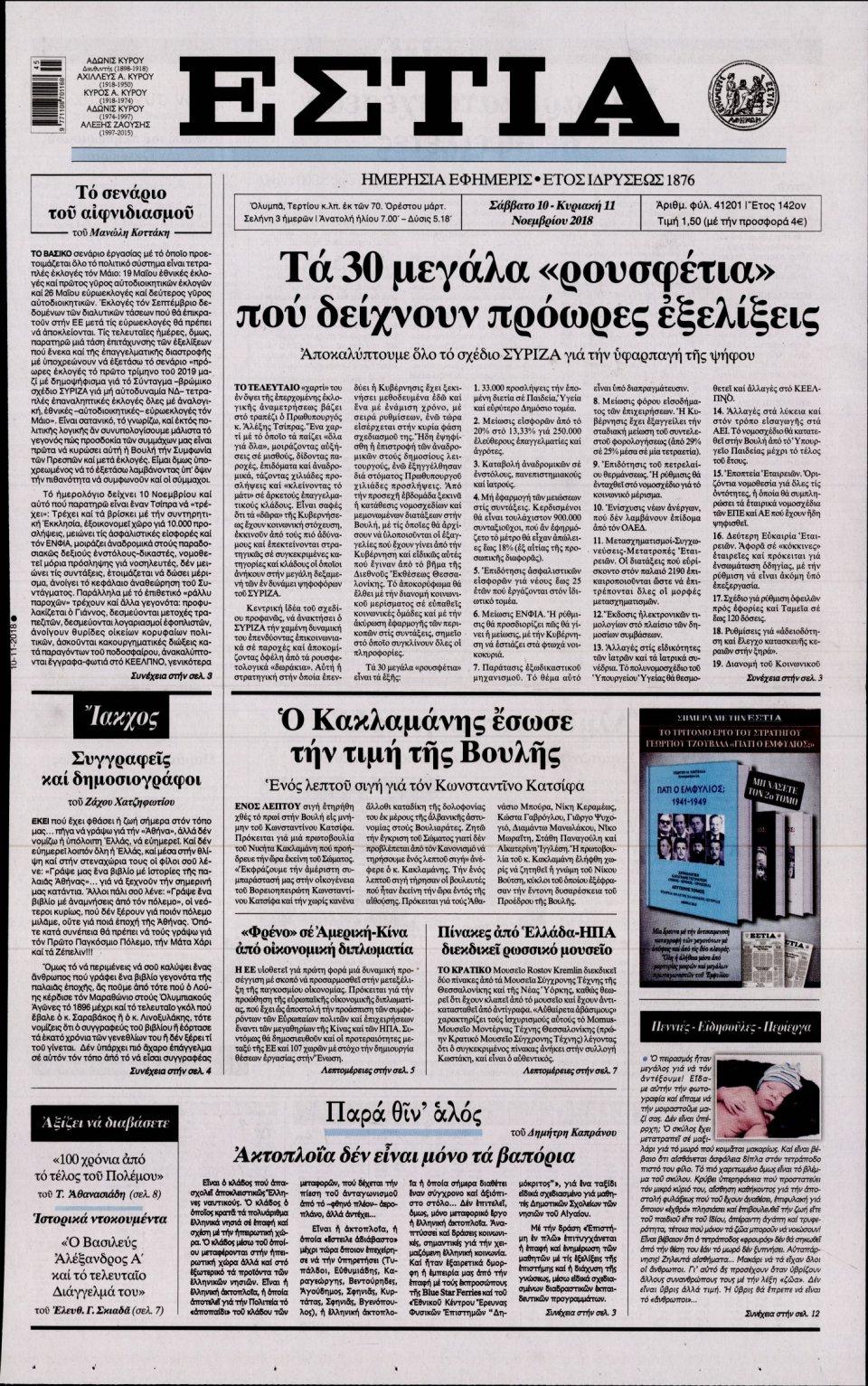 Πρωτοσέλιδο Εφημερίδας - ΕΣΤΙΑ - 2018-11-10