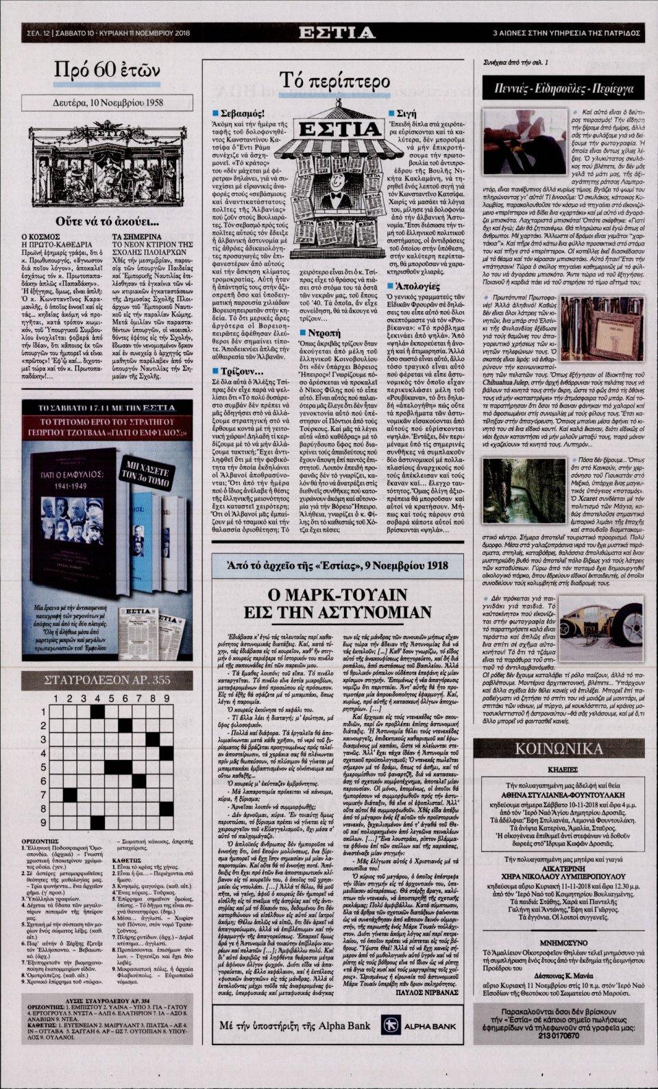 Οπισθόφυλλο Εφημερίδας - ΕΣΤΙΑ - 2018-11-10