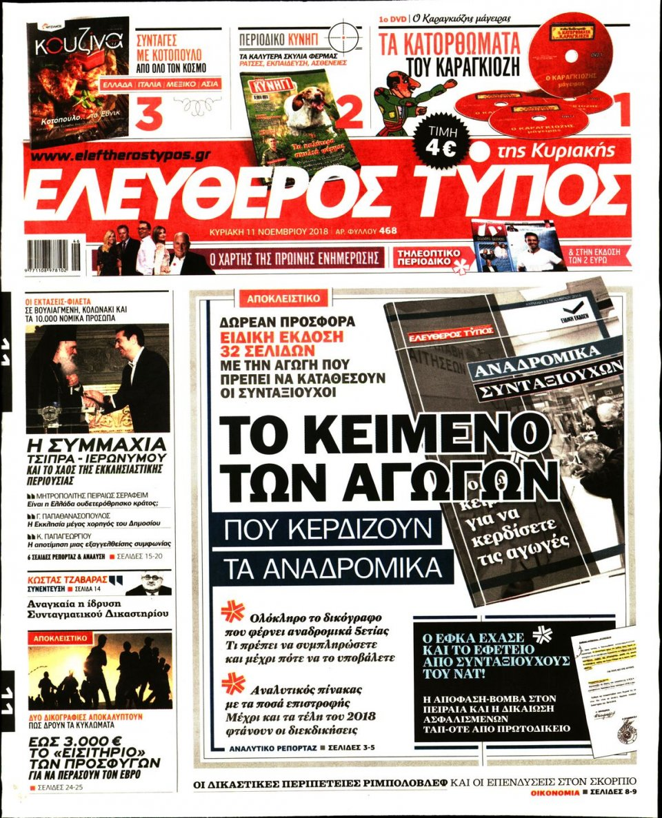 Πρωτοσέλιδο Εφημερίδας - ΕΛΕΥΘΕΡΟΣ ΤΥΠΟΣ  ΚΥΡΙΑΚΗΣ - 2018-11-11