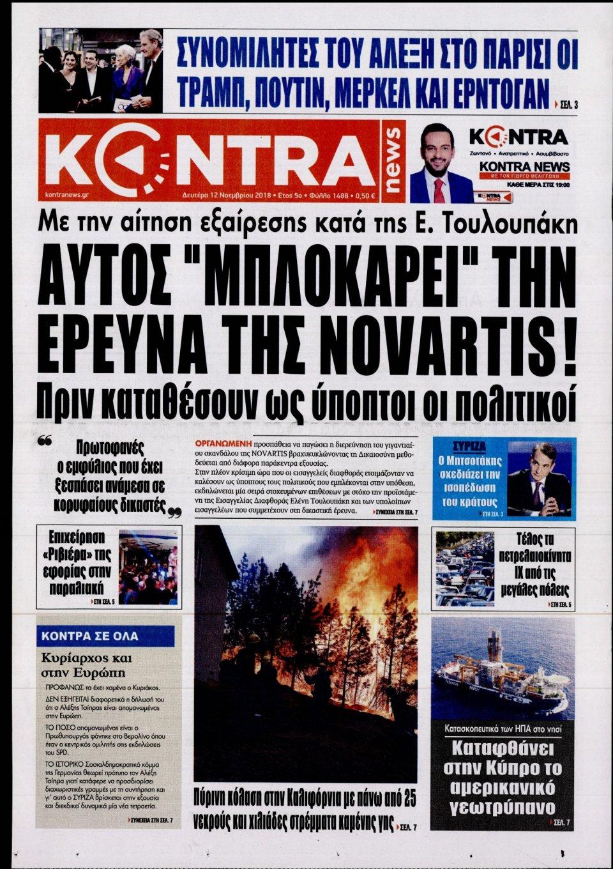 Πρωτοσέλιδο Εφημερίδας - KONTRA NEWS - 2018-11-12