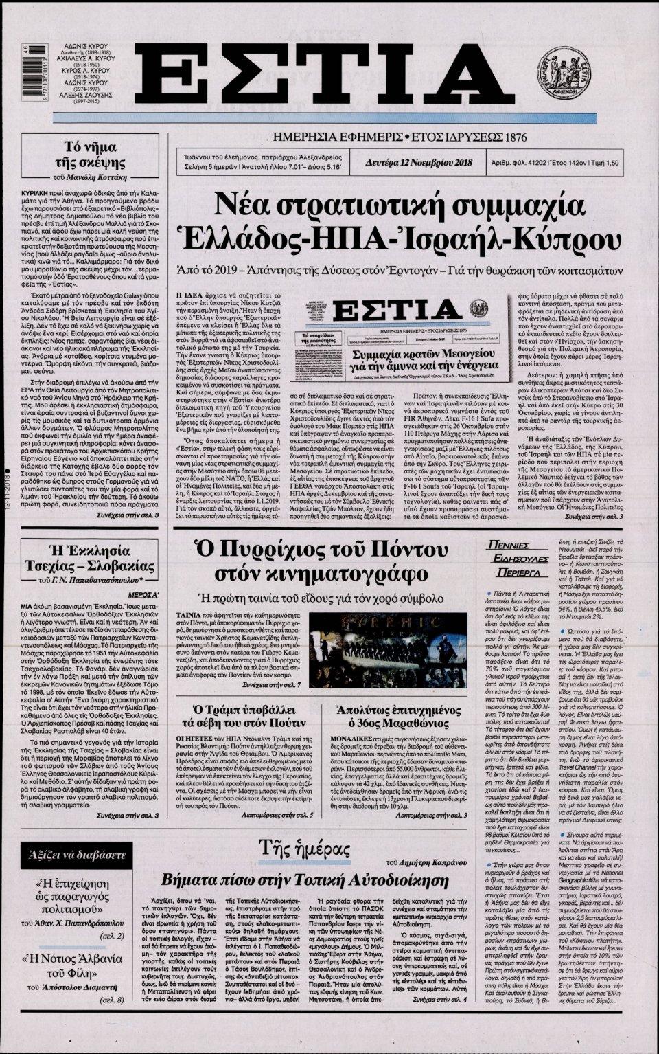 Πρωτοσέλιδο Εφημερίδας - ΕΣΤΙΑ - 2018-11-12