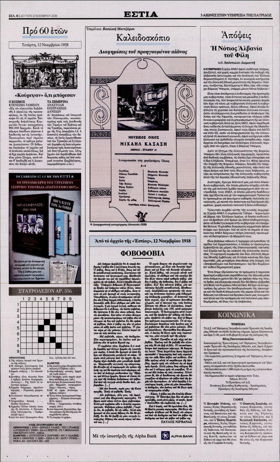 Οπισθόφυλλο Εφημερίδας - ΕΣΤΙΑ - 2018-11-12