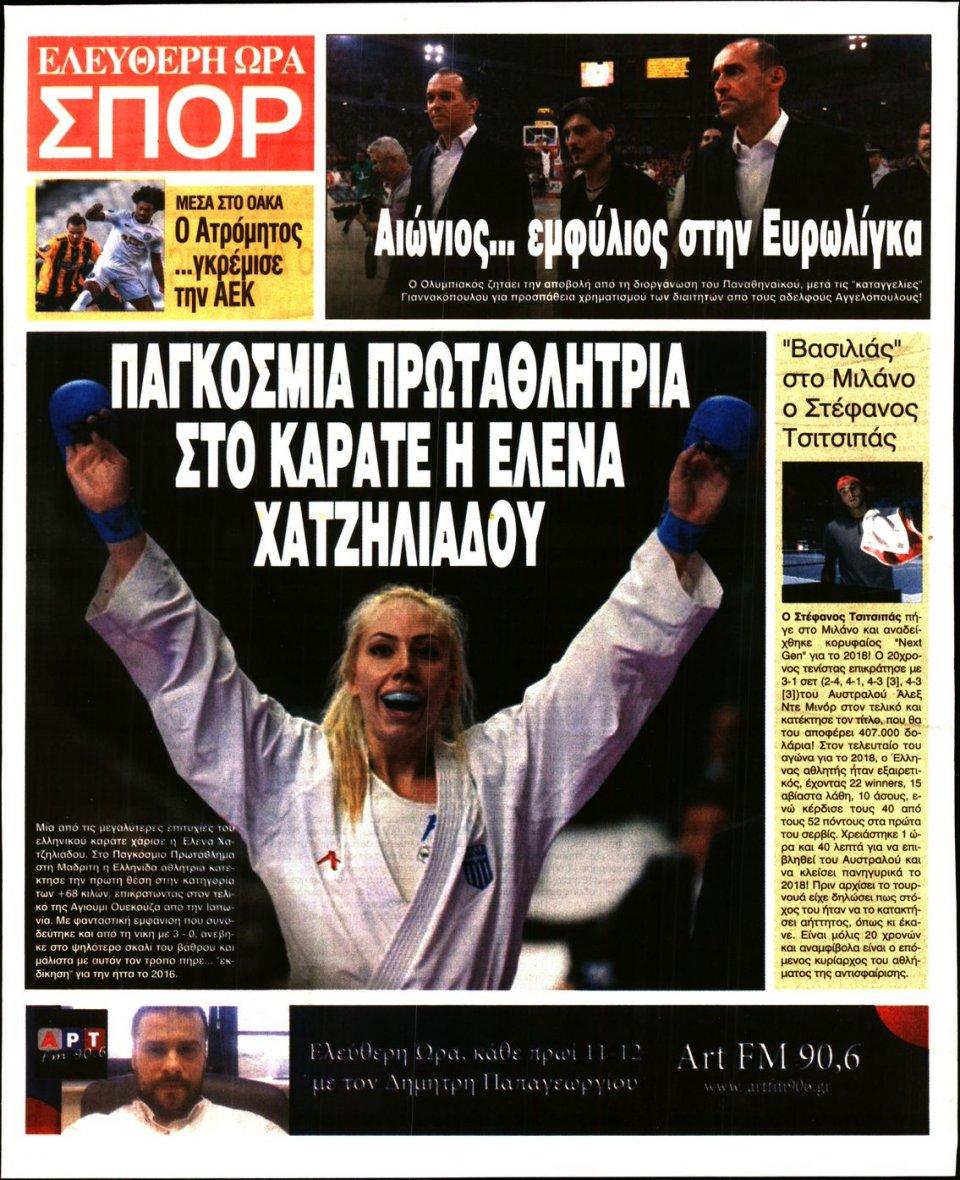 Οπισθόφυλλο Εφημερίδας - ΕΛΕΥΘΕΡΗ ΩΡΑ - 2018-11-12