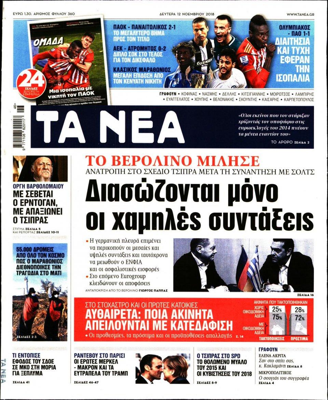 Πρωτοσέλιδο Εφημερίδας - ΤΑ ΝΕΑ - 2018-11-12