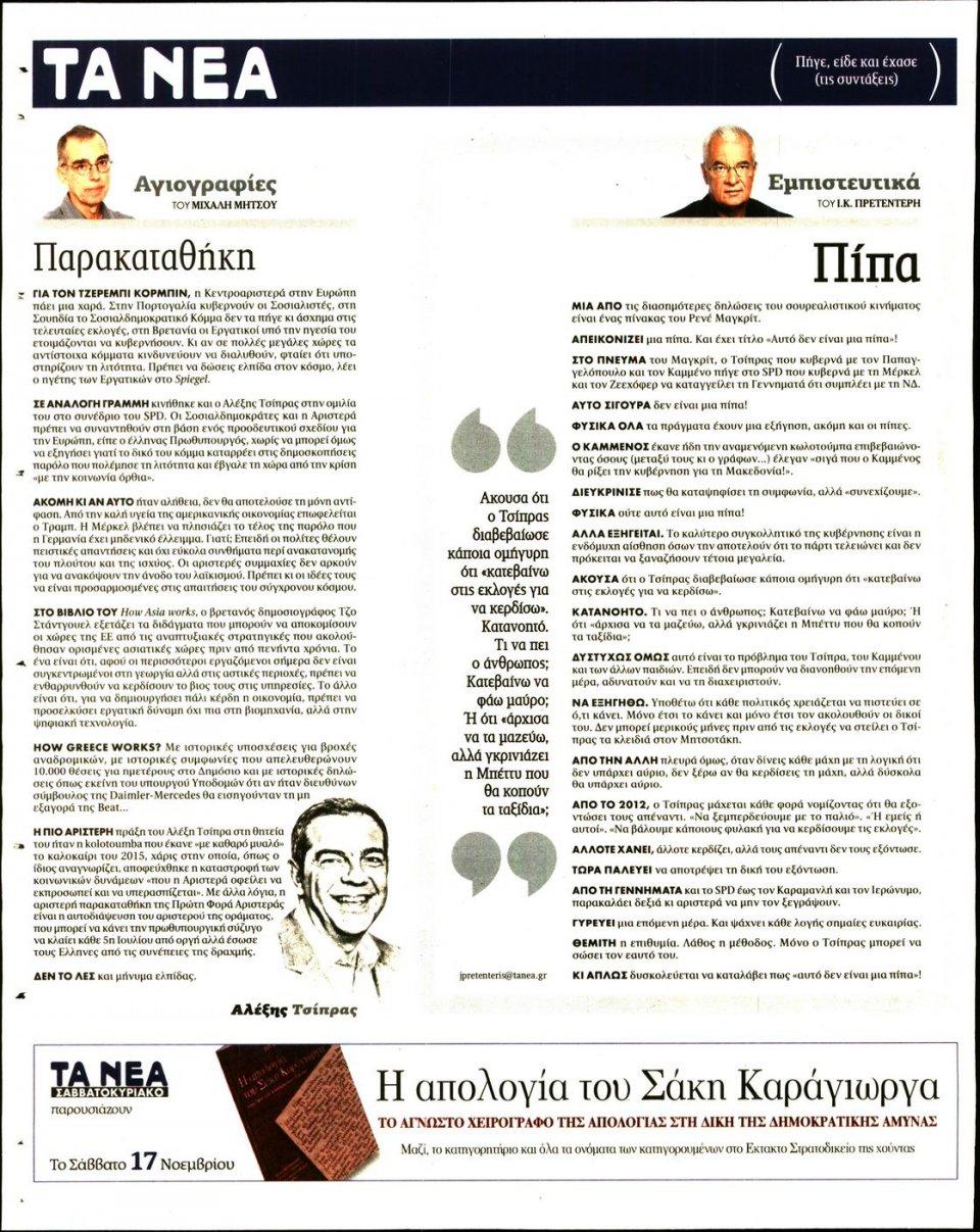 Οπισθόφυλλο Εφημερίδας - ΤΑ ΝΕΑ - 2018-11-12