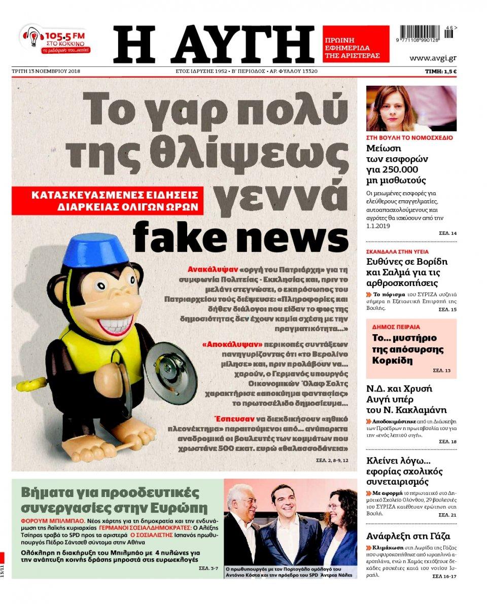 Πρωτοσέλιδο Εφημερίδας - ΑΥΓΗ - 2018-11-13
