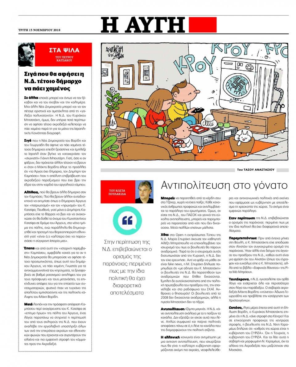 Οπισθόφυλλο Εφημερίδας - ΑΥΓΗ - 2018-11-13