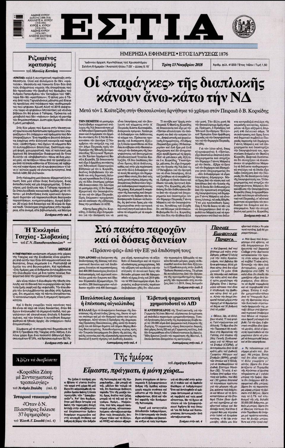 Πρωτοσέλιδο Εφημερίδας - ΕΣΤΙΑ - 2018-11-13