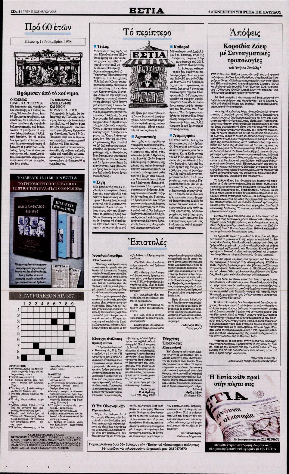Οπισθόφυλλο Εφημερίδας - ΕΣΤΙΑ - 2018-11-13