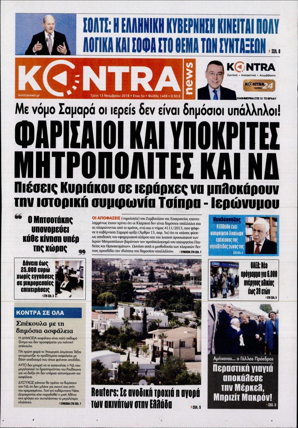 Πρωτοσέλιδο Εφημερίδας - KONTRA NEWS - 2018-11-13
