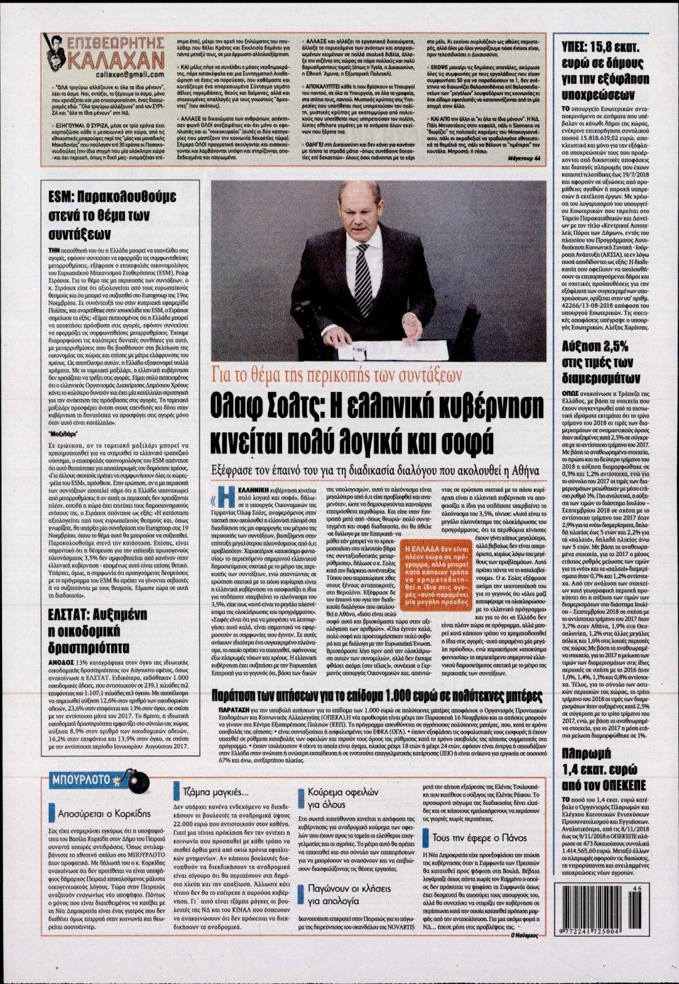 Οπισθόφυλλο Εφημερίδας - KONTRA NEWS - 2018-11-13