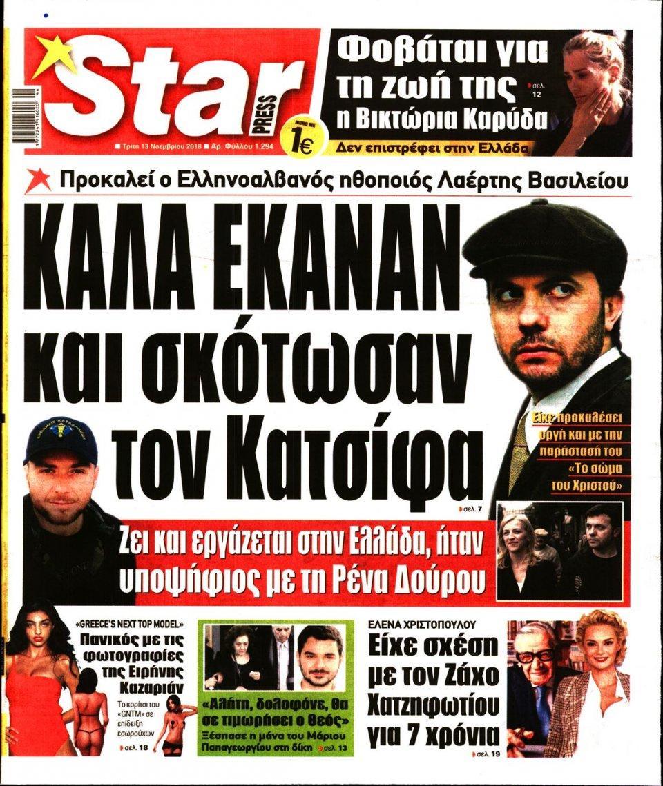 Πρωτοσέλιδο Εφημερίδας - STAR PRESS   - 2018-11-13