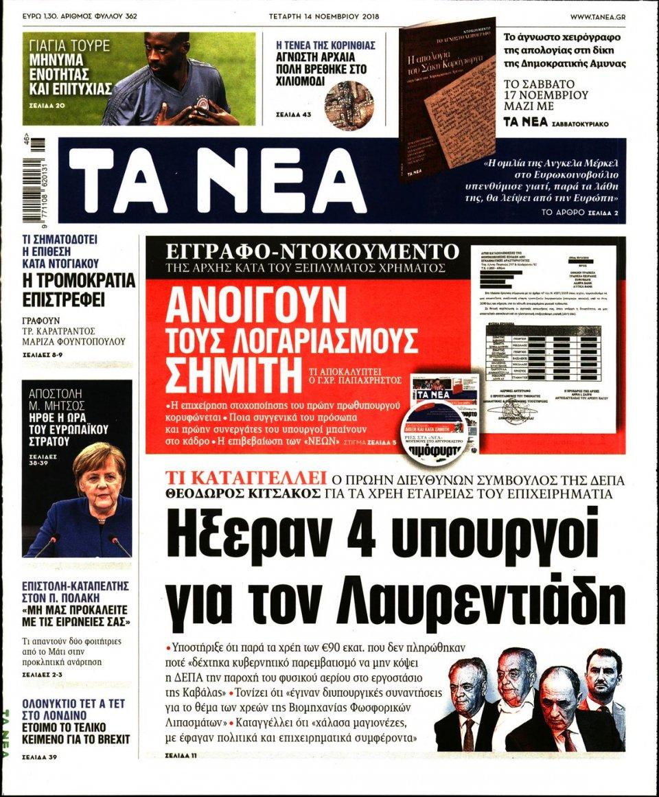 Πρωτοσέλιδο Εφημερίδας - ΤΑ ΝΕΑ - 2018-11-14