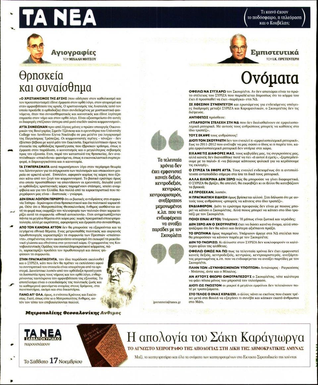 Οπισθόφυλλο Εφημερίδας - ΤΑ ΝΕΑ - 2018-11-14
