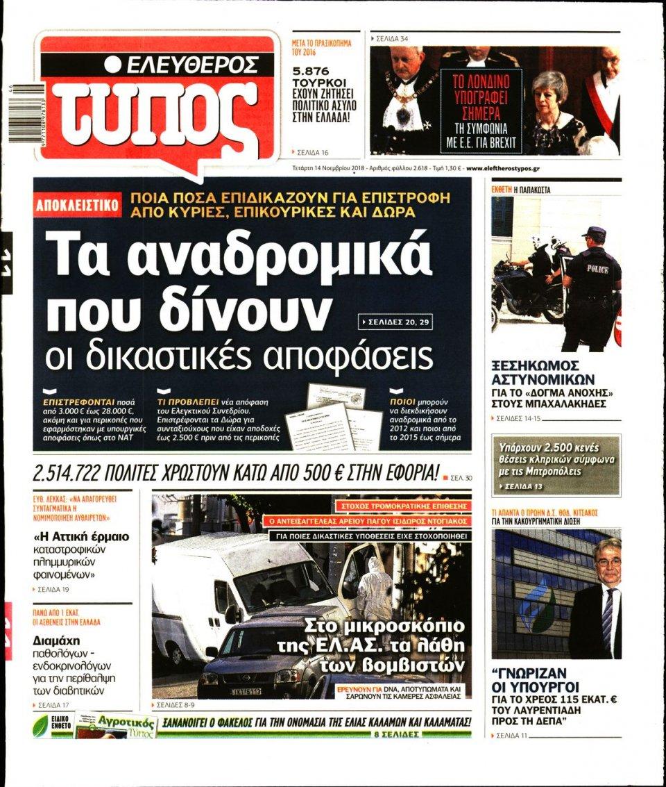 Πρωτοσέλιδο Εφημερίδας - ΕΛΕΥΘΕΡΟΣ ΤΥΠΟΣ - 2018-11-14