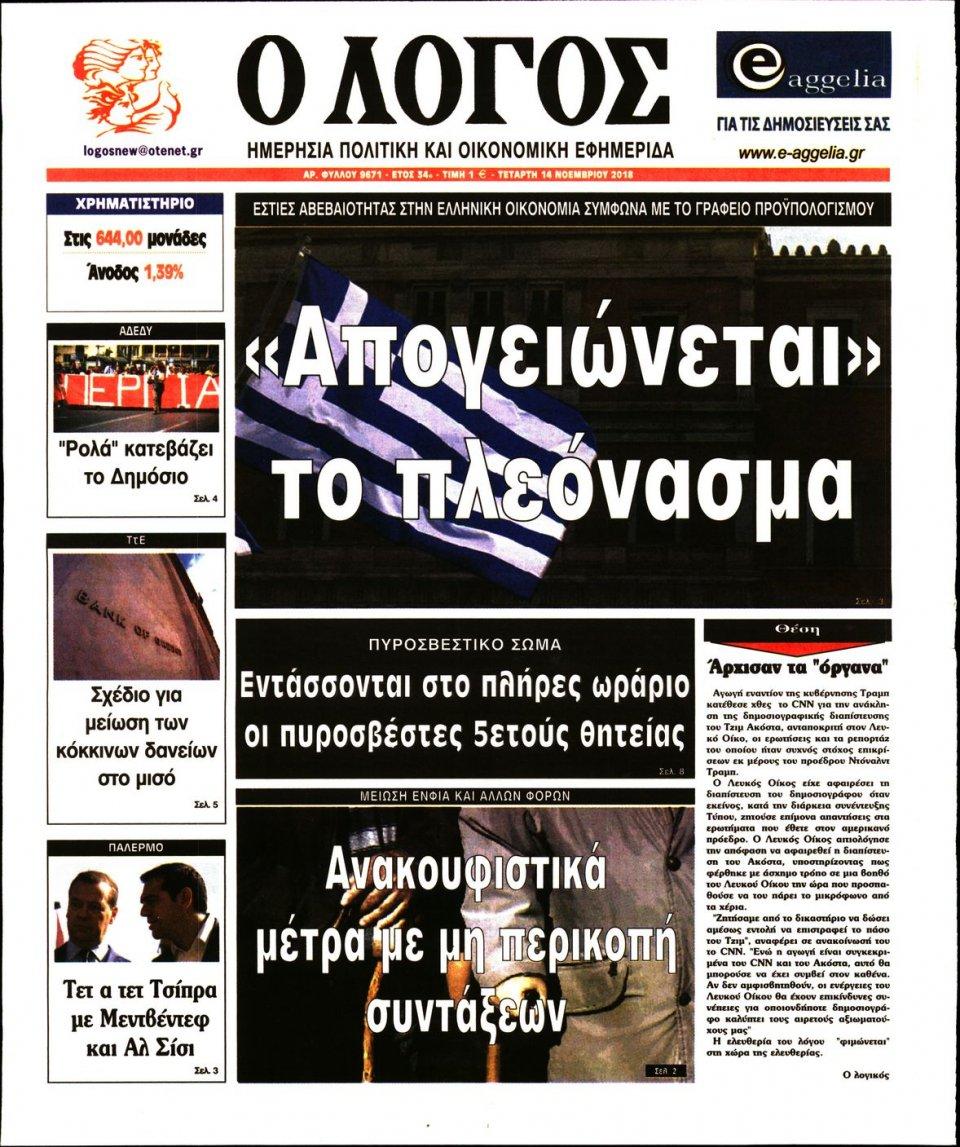 Πρωτοσέλιδο Εφημερίδας - Ο ΛΟΓΟΣ - 2018-11-14