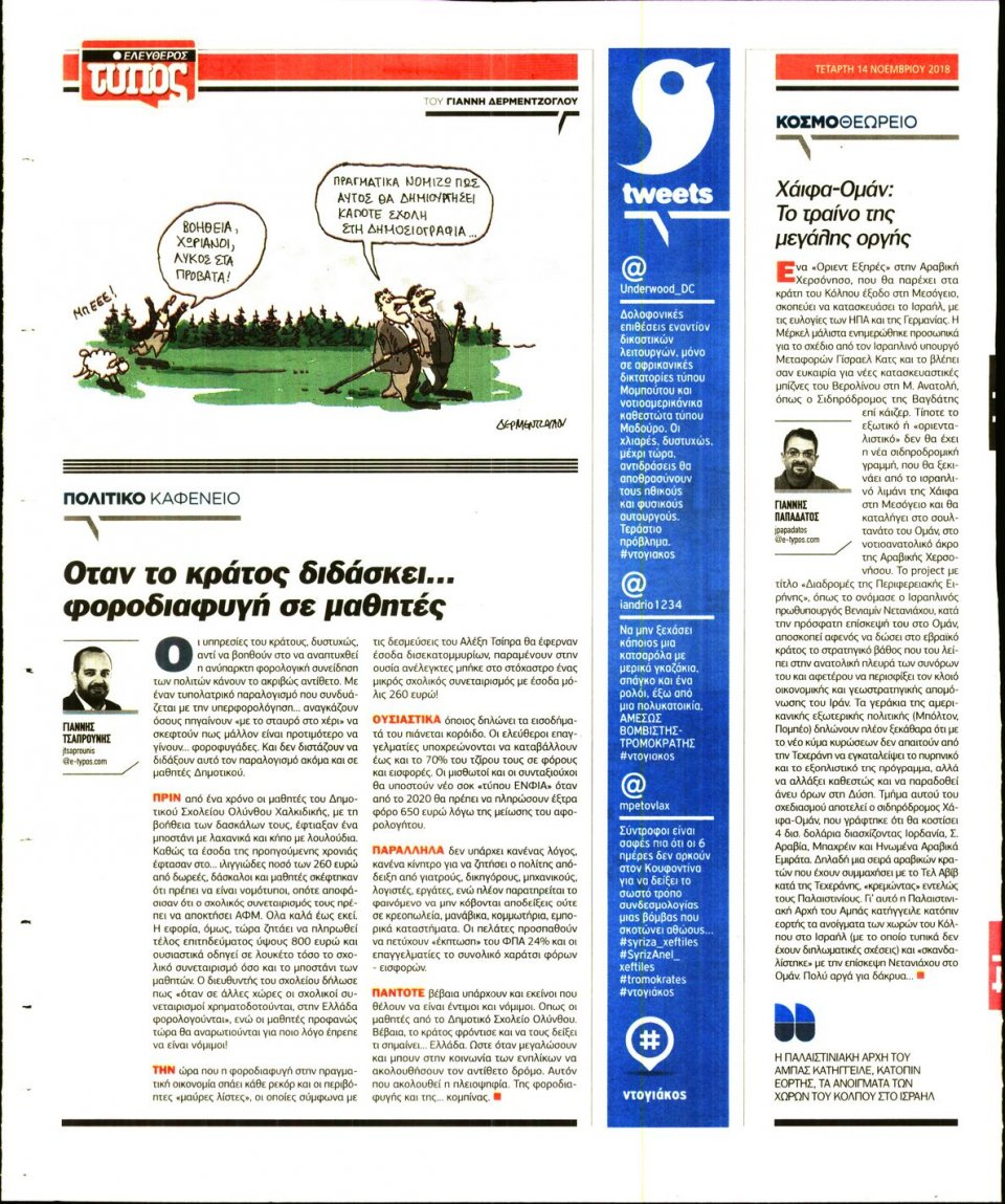 Οπισθόφυλλο Εφημερίδας - ΕΛΕΥΘΕΡΟΣ ΤΥΠΟΣ - 2018-11-14
