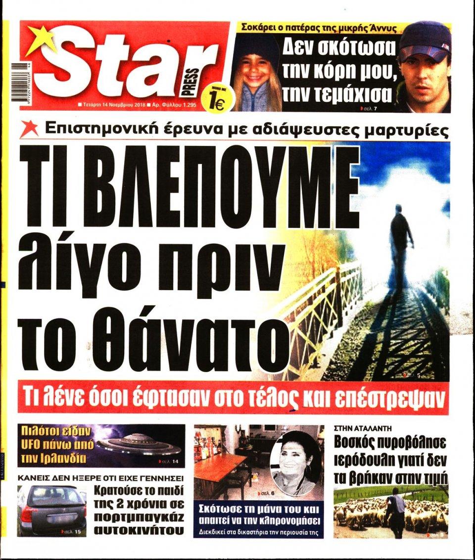 Πρωτοσέλιδο Εφημερίδας - STAR PRESS   - 2018-11-14