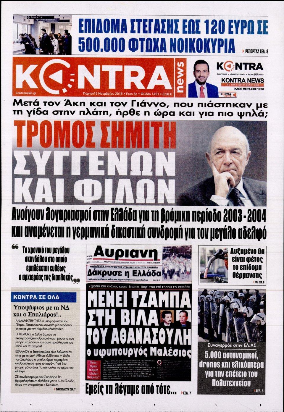 Πρωτοσέλιδο Εφημερίδας - KONTRA NEWS - 2018-11-15