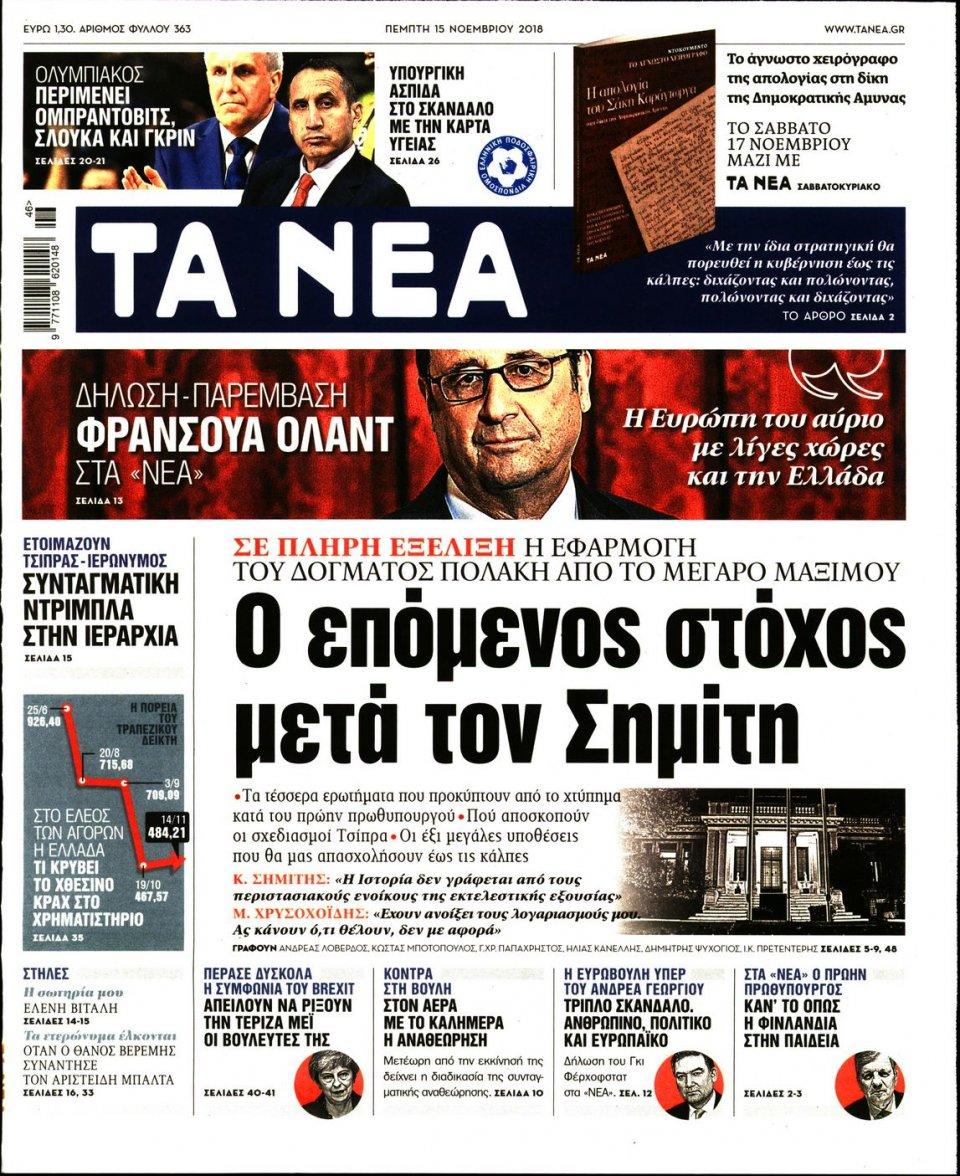Πρωτοσέλιδο Εφημερίδας - ΤΑ ΝΕΑ - 2018-11-15