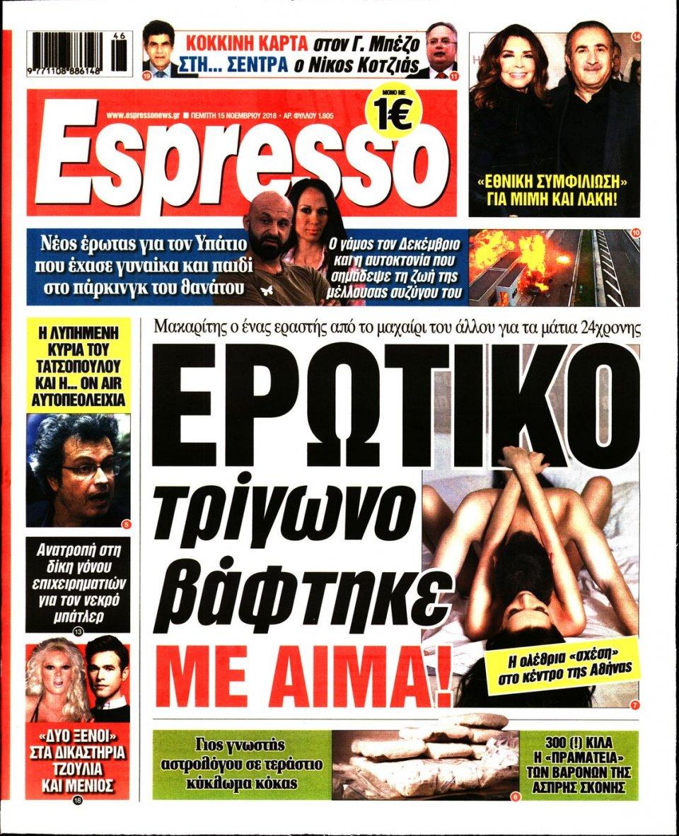 Πρωτοσέλιδο Εφημερίδας - ESPRESSO - 2018-11-15