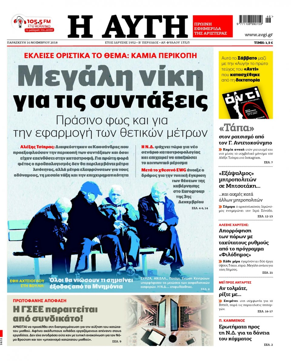 Πρωτοσέλιδο Εφημερίδας - ΑΥΓΗ - 2018-11-16