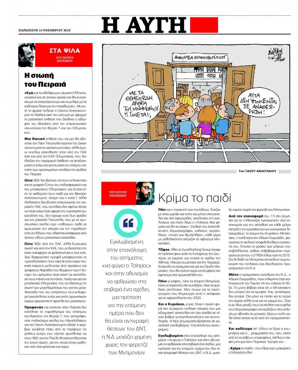 Οπισθόφυλλο Εφημερίδας - ΑΥΓΗ - 2018-11-16