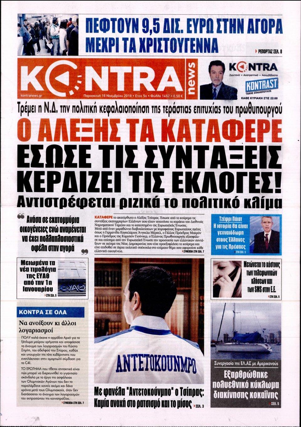 Πρωτοσέλιδο Εφημερίδας - KONTRA NEWS - 2018-11-16
