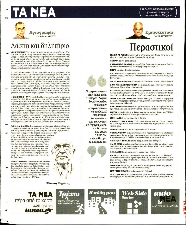 Οπισθόφυλλο Εφημερίδας - ΤΑ ΝΕΑ - 2018-11-16