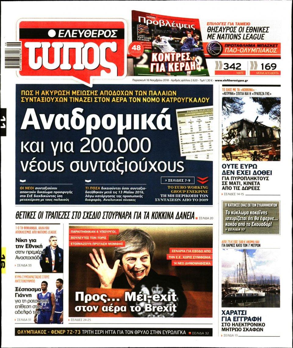 Πρωτοσέλιδο Εφημερίδας - ΕΛΕΥΘΕΡΟΣ ΤΥΠΟΣ - 2018-11-16