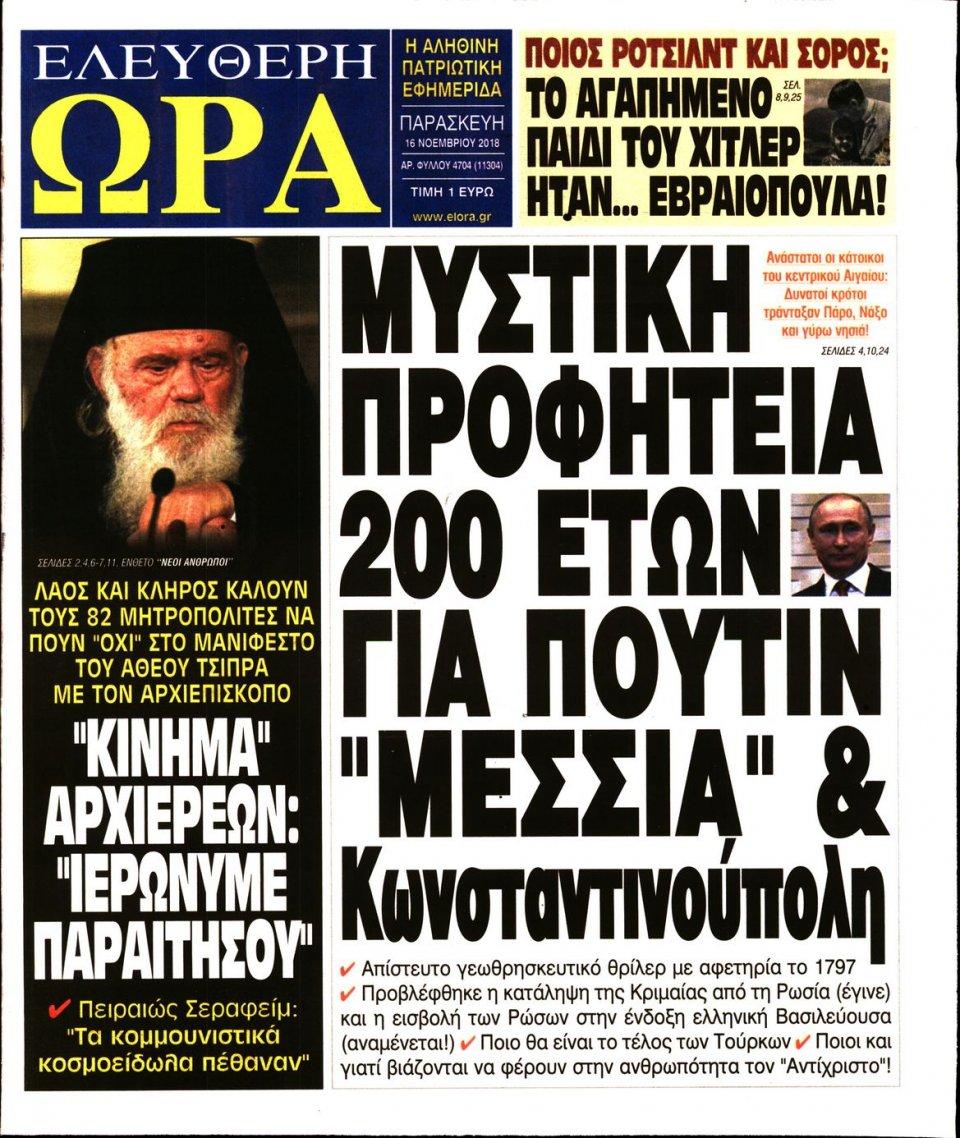 Πρωτοσέλιδο Εφημερίδας - ΕΛΕΥΘΕΡΗ ΩΡΑ - 2018-11-16